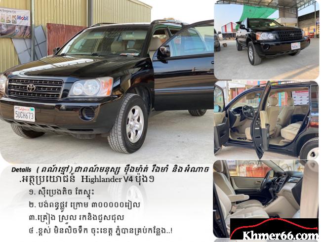 ក្រដាសព័ន្ធ HLD v4 ឆ្នាំ 2002 ប៉ុង១ AutoCheck 79%, Phnom Penh